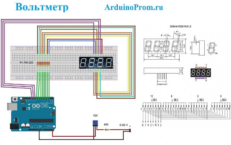 Вольтметр на Arduino с семисегментным индикатором