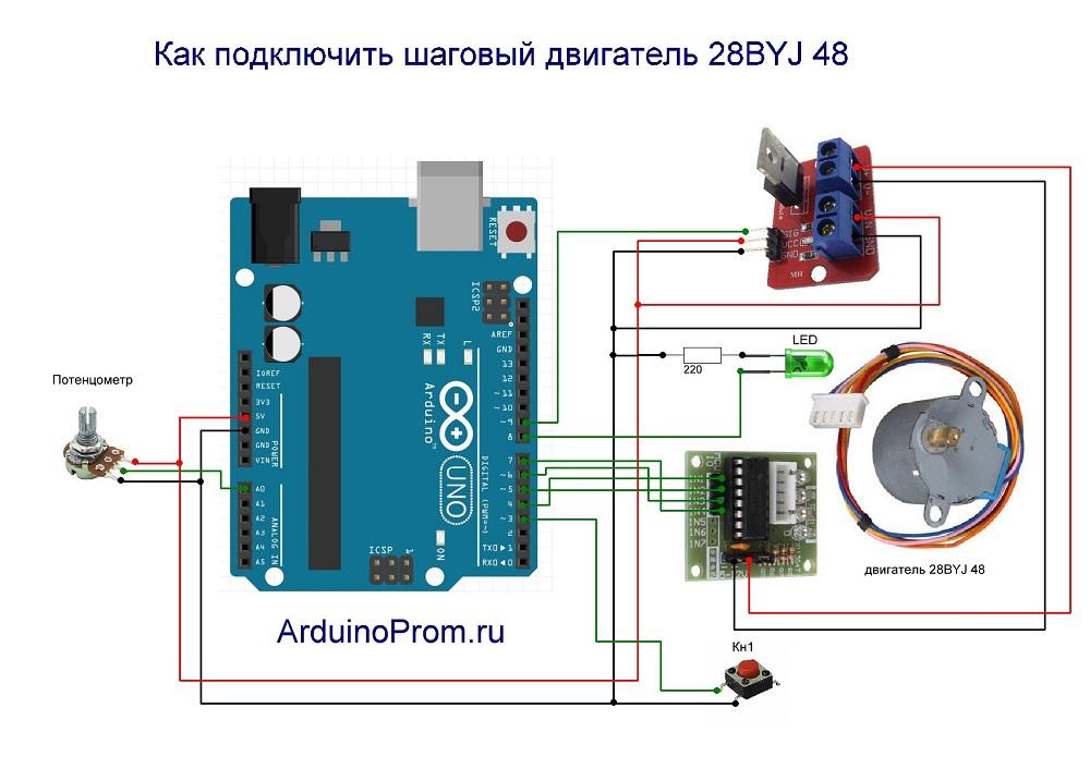 Шаговый двигатель к ардуино схема