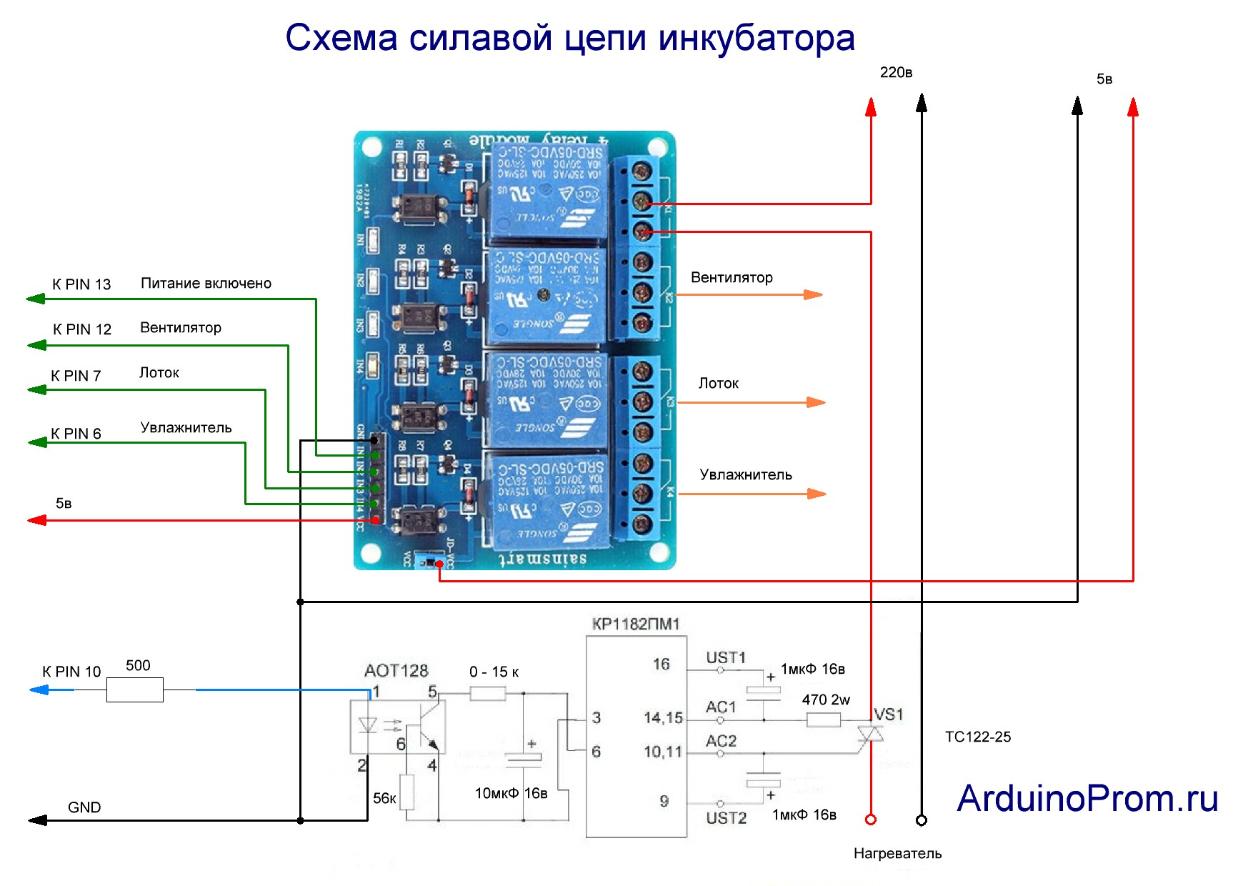 Схема инкубатора на микросхеме