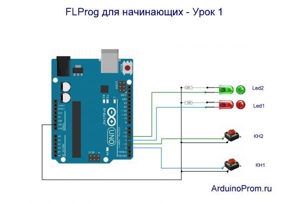 Урок 1 - электрическая схема