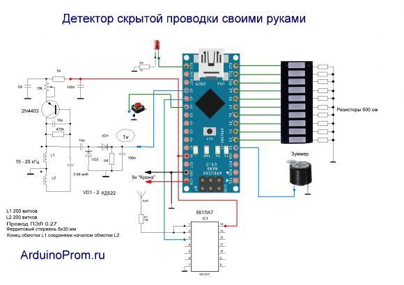 Как сделать детектор проводки своими руками 91