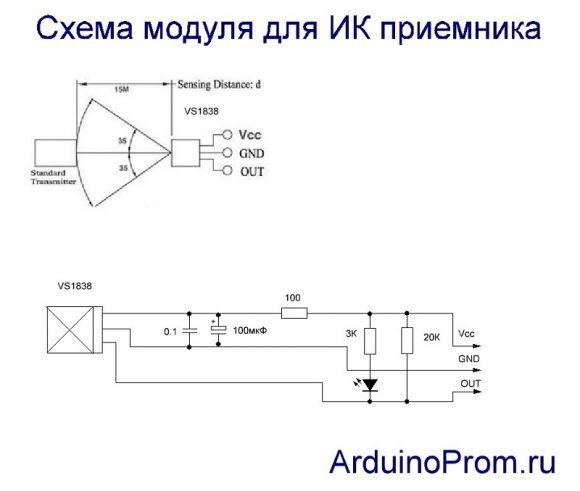 Инфракрасный ик модуль схема